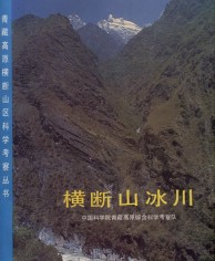 Glaciers in the Hengduan Mountains (out of print)