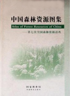 Atlas of Forest Resources of China-- Seventh National Forest Resources Inventory