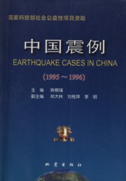 Earthquake Cases in China (1995 ~ 1996)