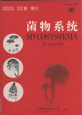 Mycosystema (Acta Mycologica Sinica)2003  Vol. 22  Suppl. (Collected papers)