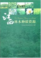 Tree Germplasm Resources in Jiangxi