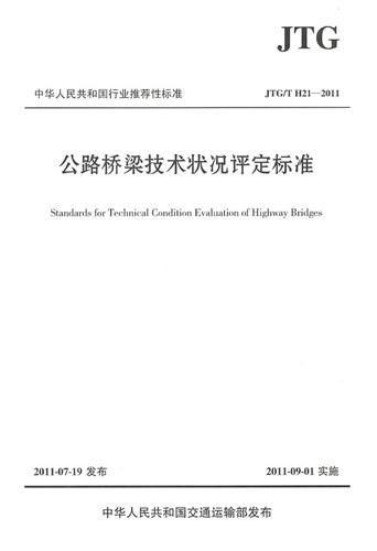 Standards for Technical Condition of Highway Bridges (JTG/T H21-201)