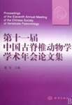 Proceedings of the Eleventh Annual Meeting of the Chinese Society of Vertebrate Paleontology