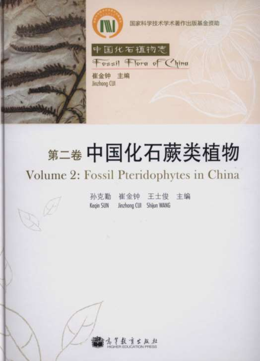 Fossil Flora of China (Vol.2) Fossil Pteridophytes in China