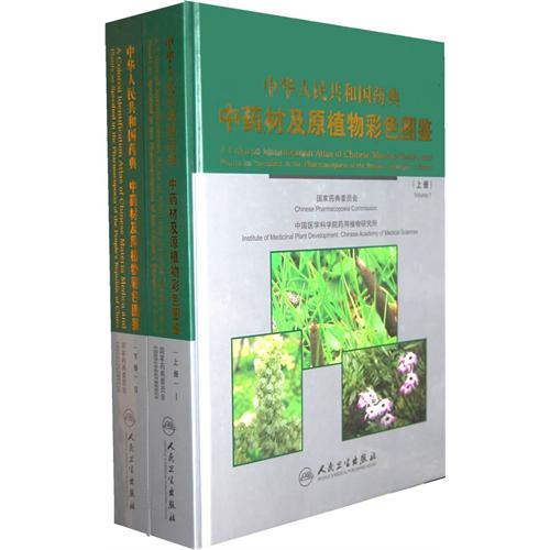 A Colored Identification Atlas of Chinese Materia Medica and Plants as Specified in the Pharmacopoeia of the People's Republic of China(2 Volumes)