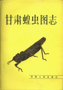 The Fauna of Grasshoppers of Gansu