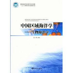 Regional Oceanography of China Seas:Biological Oceanography