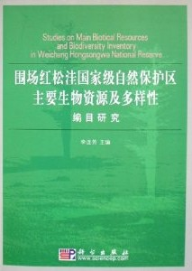 Studies on Main Biotical Resources and Biodiversity Inventory in Weichang Hongsongwa National Reserve