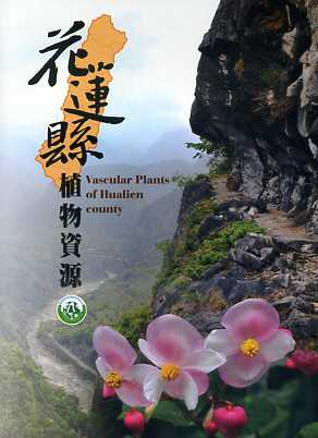 Vascular Plants of Hualian County