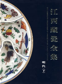 The Complete Collection of Porcelain of Jiangxi Province (Ming Dynasty, 2 Volumes)