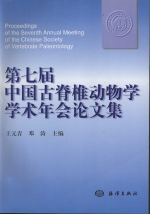 Proceedings of the Seventh Annual Meeting of the Chinese Society of Vertebrate Paleontology