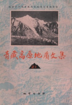 Contribution to the Geology of the Qinghai-Xizang (Tibet) Plateau (21) - Papers on Sanjiang Region (Used)