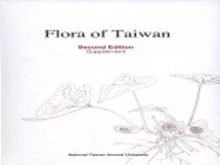 Flora of Taiwan, Second Edition - Supplement