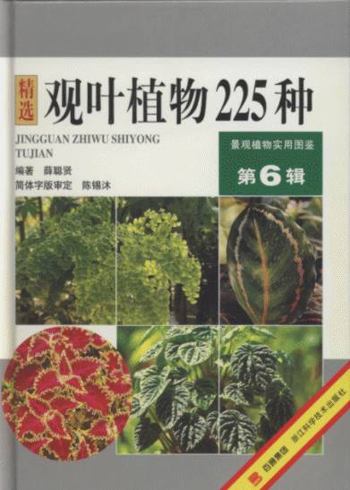 Practical Atlas of Landscape Plants in Original Color (Volume 6) - Foliage plants (225 Species)