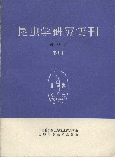Contributions from Shanghai Institute of Entomology-Vol.4 1984