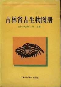 Paleontological Atlas of Jilin China(out of print)