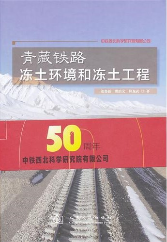 Qinghai-Tibet Railway Permafrost Environment and Permafrost Engineering