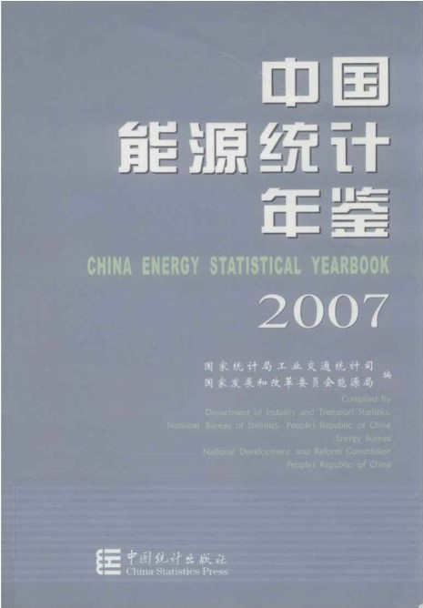 China Energy Statistical Yearbook 2007