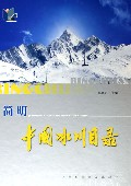 Concise Catalogue of Glaciers in China
