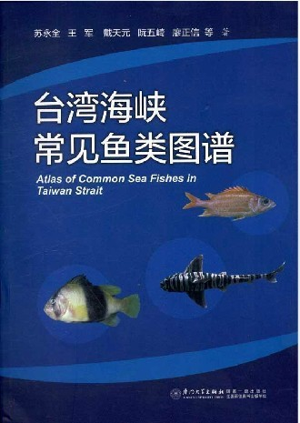 Atlas of Common Sea Fishes in Taiwan Strait