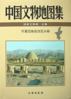 Atlas of China Cultural -Ningxia Huizu Autonomous Region Volume