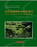 Inventory of Plant Species Diversity in Nanling Mountains