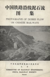 Photographs of Debris Flow on Chinese Railways