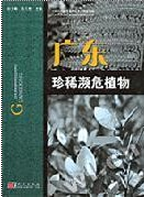 Rare and Endangered Plants in Guangdong