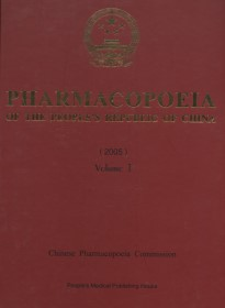 Pharmacopoeia of the People's Republic of China (Volume I--III )