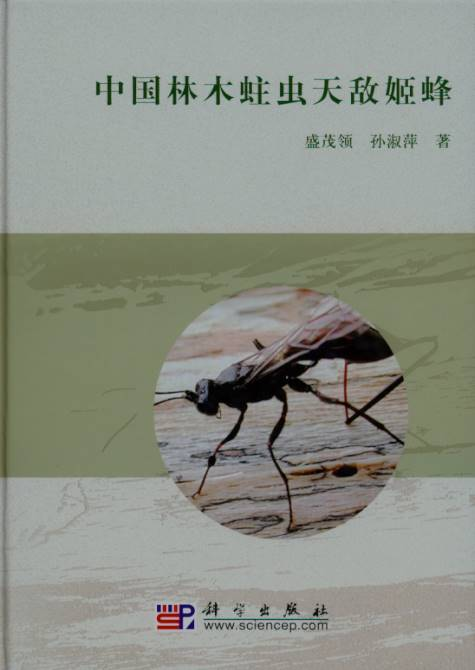 Parasitic Ichneumonids on Woodborers in China (Hymenoptera: Ichneumonidae)