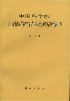 Memoirs of Institute of Vertebrate Palaeontology and Paleoanthropology Academia Sinica No.19
