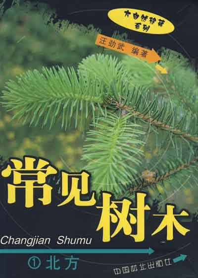 Common Trees of Northern China (Bei Fan Chang Jian Shu Mu)