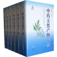 Comprehensive Natural Products in Traditional Chinese Medicine(12 Volumes)