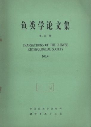 Transactions of the Chinese Ichthyological Society No.4