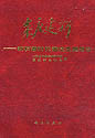 Jianxin, Zaozhuang - An Excavation Report on the Neolithic Age