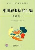 A Catalogue of the Chinese Agricultural Standards: Fruits and Vegetables(Volume 2)