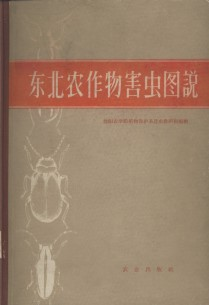 Atlas of Crop Pests in Northeast China (Used) (Dongbei Nongzuowu Haichong Tushuo)
