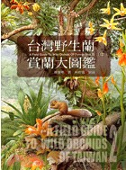 A Field Guide to Wild Orchids of Taiwan(Vol.II)