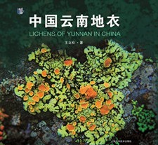 Lichens of Yunnan in China