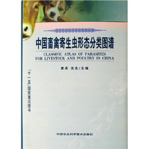 Classfication Atlas of Parasites for Livestock and Poultry in China