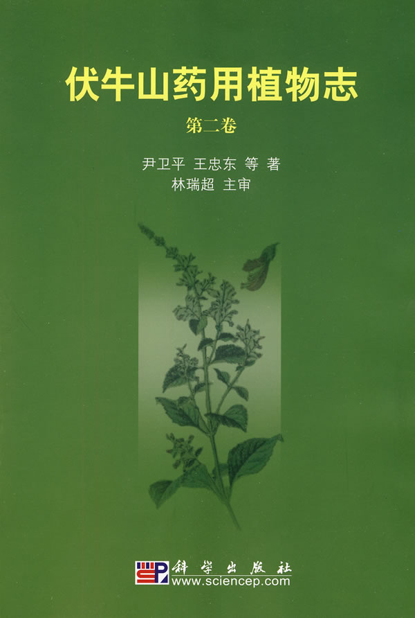 Medicinal Flora of Funiushan Mountain (Vol. 2)