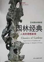 Classics of Gardens in South of China