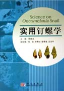 Science on Oncomelania Snail