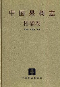 China Fruit-Plant Monograph (Vol.14)-Citrus Flora