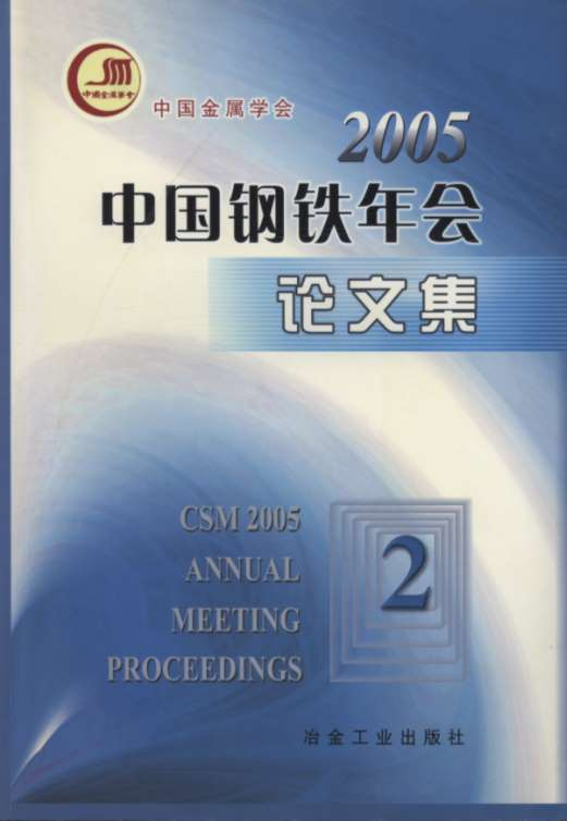 CSM 2005 Annual Meeting Proceedings (Vol.2)