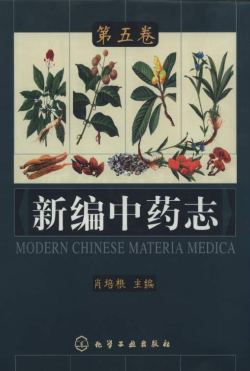 Modern Chinese Materia Medica(Vol.5, in 5 volumes)