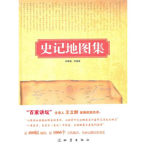 Atlas of China History