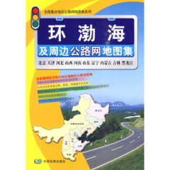 Atlas of the Bohai Sea and the Surrounding Road Network