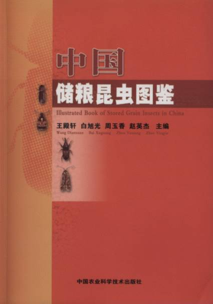 Illustrated Book of Stored Grain Insects in China