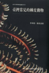 The Common Echinoderms in Taiwan